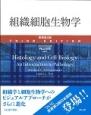 組織細胞生物学<原著第3版>