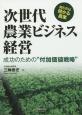 """次世代農業ビジネス経営 成功のための""""付加価値戦略"""""""