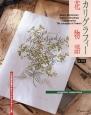 カリグラフィー花物語<復刻版> 小田原真喜子オリジナルデザイン集