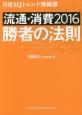 流通・消費2016 勝者の法則 日経MJトレンド情報源