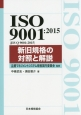 ISO 9001:2015(JIS Q 9001:2015) 新旧規格の対照と解説