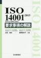 ISO 14001:2015(JIS Q 14001:2015) 要求事項の解説