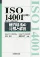 ISO 14001:2015(JIS Q 14001:2015) 新旧規格の対照と解説