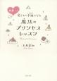 世界一!愛されて幸福-しあわせ-になる魔法のプリンセスレッスン
