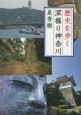 歴史を歩く 深掘り神奈川