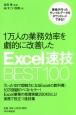 1万人の業務効率を劇的に改善したExcel速技BEST100 著者が作ったサンプルデータをダウンロードできる!!
