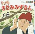 ききみみずきん ふるさと再生日本の昔ばなし つたえたい日本の心