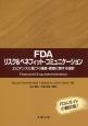FDA リスク&ベネフィット・コミュニケーション エビデンスに基づく健康・医療に関する指針