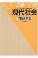 センター試験への道 現代社会 問題と解説<第4版>