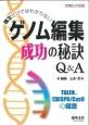 論文だけではわからない ゲノム編集成功の秘訣Q&A