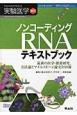 実験医学増刊 33-20 ノンコーディングRNAテキストブック 最新の医学・創薬研究、方法論とマイルストーン論文2