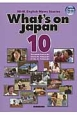 What's on Japan NHK English News Stories DVDで学ぶNHK英語放送 日本を発信する(10)