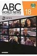 ABC World News DVDで学ぶABCニュースの英語(18)