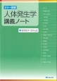 カラー図解・人体発生学講義ノート