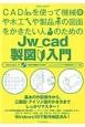 CADを使って機械や木工や製品の図面をかきたい人のためのJw_cad製図入門 基本の作図操作から三面図・アイソメ図のかき方までし