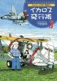 イカロス飛行隊 Nobさんの飛行機画帖 (3)