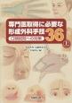 専門医取得に必要な形成外科手技36(上) 口頭試問への対策
