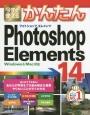 今すぐ使える かんたん Photoshop Elements14 Windows&Mac対応