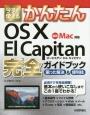 今すぐ使えるかんたんOS10 El Capitan 完全ガイドブック 困った解決&便利技