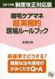 居宅ケアマネ超実務的現場ルールブック<3版> 2015年制度改正対応版