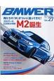 BMWER-ビマー- 俺たちの「M」がついに還ってきた!M2誕生 2002ターボ、E30M3の再来 BMW Only magazine(27)