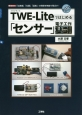 TWE-Liteではじめる「センサー」電子工作 「加速度」「位置」「温度」の情報を無線で飛ばす!