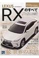 新型レクサスRXのすべて