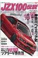 JZX 100伝説 伝説のドリ車シリーズ3 LEGEND OF TOURER V