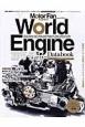 ワールド・エンジンデータブック 2015-2016