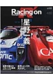 Racing on 星野一義Cカー&富士グラチャン編 1972-1992 Motorsport magazine(480)