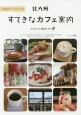 北九州すてきなカフェ案内