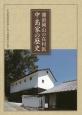 備前岡山の在村医 中島家の歴史