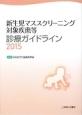 新生児マススクリーニング対象疾患等 診療ガイドライン 2015