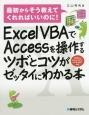 Excel VBAでAccessを操作するツボとコツがゼッタイにわかる本