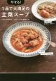 やせる!1品で大満足の主菜スープ