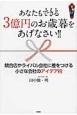 あなたもできる3億円のお歳暮をあげなさい!! 競合店やライバル会社に差をつける小さな会社のアイデ