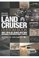 LANDCRUISER CUSTOMBOOK 1951-2015 ALL SERIES HISTORY 2015-2016<完全保存版> ランドクルーザーのすべてがこの一冊に!