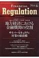 FINANCIAL Regulation 2015WINTER 地方経済における金融機関の役割 金融機関のための規制対応情報(6)