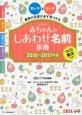たまひよ 赤ちゃんのしあわせ名前事典 2016~2017