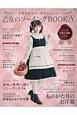 乙女のソーイングBOOK 手作りのロリータファッション(8)