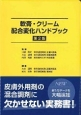 軟膏・クリーム配合変化ハンドブック<第2版>