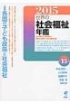 世界の社会福祉年鑑 2015 特集:各国の子ども政策と社会福祉 (15)