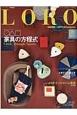 LORO 〇△□家具の方程式 Mono×Mitsui Designtec(20)