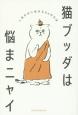 猫ブッダは悩まニャイ しあわせに生きる84の方法