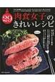 「肉食女子」のきれいレシピ VIVA!肉の饗宴☆ローストビーフ&ステーキ、スペ