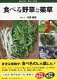 食べる野草と薬草 自然の恵み 暮らしの知恵