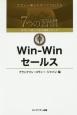 Win-Winセールス 7つの習慣 コヴィー博士の集中講義シリーズ