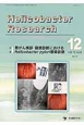 Helicobacter Research 19-6 2015.12 特集:胃がん検診・健康診断におけるHelicobacter pylori感染診断 Journal of Helicobacter R