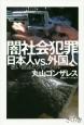 闇社会犯罪 日本人vs.外国人 悪い奴ほどグローバル