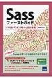 Sass ファーストガイド CSSをワンランク上の記法で作成!
